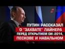 Путин об угрозе на открытии ОИ-2014, Пескове и Навальном