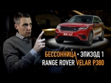 Бессонница: Эпизод 1 — Range Rover Velar P380