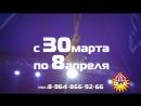 Цирк-шапито Глобус Тобольск