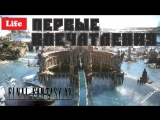 📺 СТРИМ - Final Fantasy XV Windows Edition Первые Впечатления, Прохождение №1 🤺