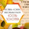 Фестиваль национальных культур  «Осень золотая»