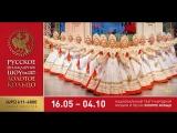 С 16 мая по 4 октября на сцене театра – русское фольклорное шоу «Золотое кольцо»