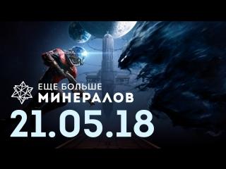 [Игровые новости] Ещё Больше Минералов 21.05.2018