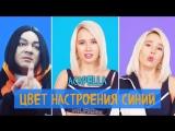 Клава Кока - Цвет настроения синий (Филипп Киркоров Cover #КокаПелла)