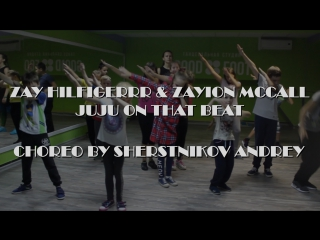 Zay Hilfigerrr & Zayion McCall – Juju On That Beat (choreo by Shersnikov Andrey)