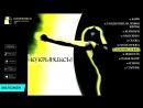 Кукрыниксы - Фаворит солнца Альбом 2005 г