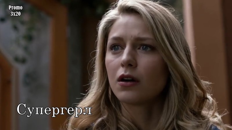 Супергёрл 3 сезон 20 серия Промо с русскими субтитрами Supergirl 3x20 Promo