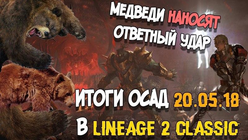 Медведи наносят ответный удар! Итоги осады 20.05.18 на сервере Paagrio в Lineage 2 Classic.