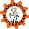 """Сервисная мастерская """"СЛОМАЛ-НЕСИ"""""""