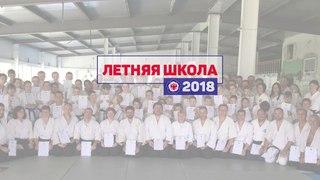 Летняя школа ФАР- 2018. Ростовская Федерация Айкидо. Ролик 4.