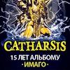 "CATHARSIS: ""15 лет ""ИМАГО"" - 28 апреля, клуб RED"