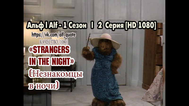 Альф l Alf - 1 Сезон l 2 Серия [HD 1080]