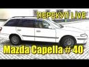 Перекуп LIVE Перекуп LIVE 40 1 Mazda Capella за 40 тыс 1999г