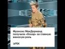 Фрэнсис МакДорманд получила «Оскар» за главную женскую роль