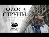 Премьера клипа! Noize MC — Голос и Cтруны (Хипхопера «Орфей  Эвридика»)