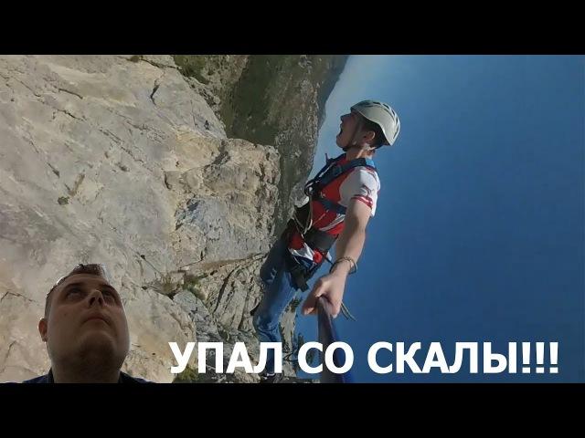 Упал со скалы Шаан-Кая роуджампинг Крым