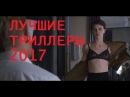 Лучшие триллеры 2017. Топ от профессионалов!