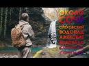 OkoloSochi 4 Ореховский водопад - Ажекские водопады - слияние рек Сочи и Ац
