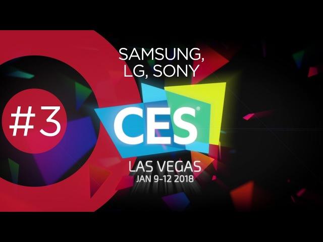 CES 2018: Обзор выставки, Часть 3 - Samsung, LG, Sony