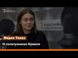 О политузниках Кремля. Интервью с Марией Томак  Радио Крым.Реалии