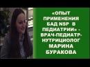 Опыт применения БАД NSP в педиатрии, -врач-педиатр-нутрициолог Марина Буракова