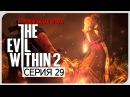 Самое страшное испытание 18 МАТ ● Evil Within 2 30 Nightmare/PC/Ultra Settings