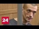 Павленский объяснил поджог Банка Франции Россия 24