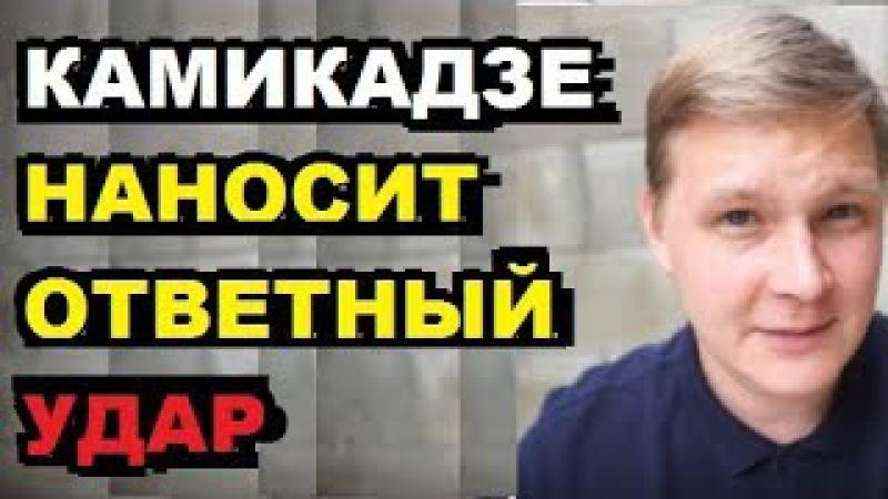 Камикадзе наносит ответный удар по кремлеботам