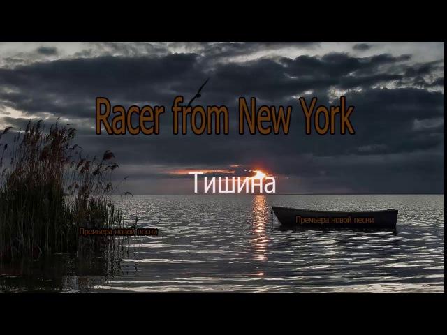 Премьера! Racer from New York- Тишина