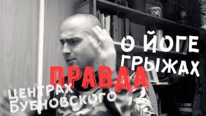 Правда о Бубновском, его центрах, йоге, грыжах - интервью с инструктором