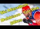 Лыжный Марафон. Dobbiaco - Cortina 50км на руках полная гонка