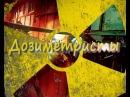 Д/ф Дозиметристы , они были первыми в разрушенном Чернобыле