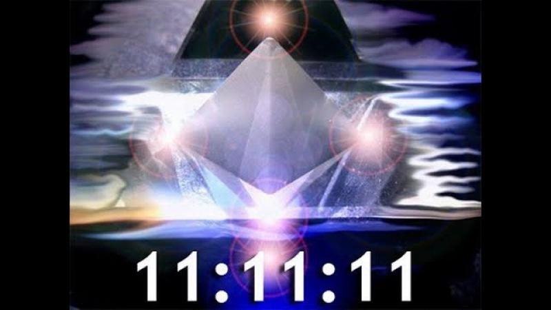 Ангельская встреча Открытие Божественных врат 11.11.11