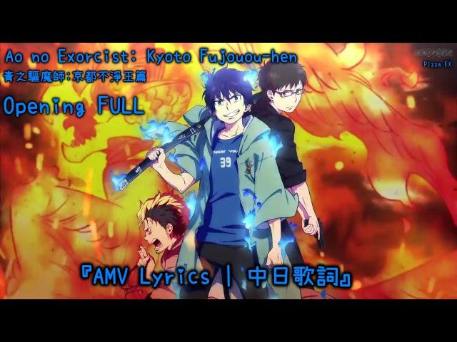 『Lyrics AMV』 Ao no Exorcist Season 2 OP Full - Itteki no Eikyou / UVERworld