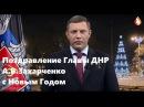 Поздравление Главы ДНР А. В. Захарченко с Новым Годом