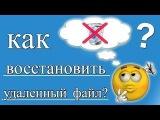 КАК ВОССТАНОВИТЬ УДАЛЁННЫЕ ФАЙЛЫ ОТВЕТ ТУТ!!!