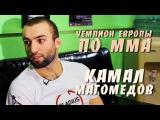 Интервью с Камалом Магомедовым - чемпионом Европы по ММА