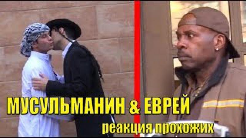 Араб и еврей(мусульманин и иудей)идут вместе. Социальный эксперимент. Русская озвучка[LIVE EMOTIONS]