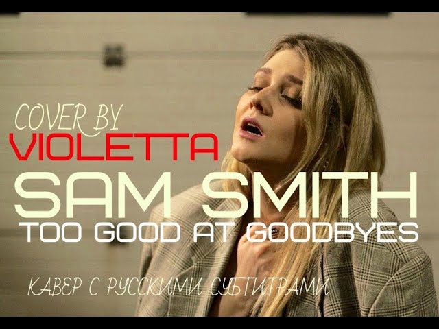 Sam Smith - Too Good At Goodbyes - Cover by Violetta -Кавер Виолетта с русскими субтитрами