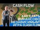 Как стать финансово независемым и добиться своей мечты ? / Игра Clash Flow / Clashgo