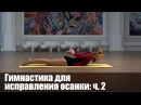 Гимнастика при СКОЛИОЗЕ КИФОЗЕ ОСТЕОХОНДРОЗЕ часть 2 Упражнения для спины и исправления осанки