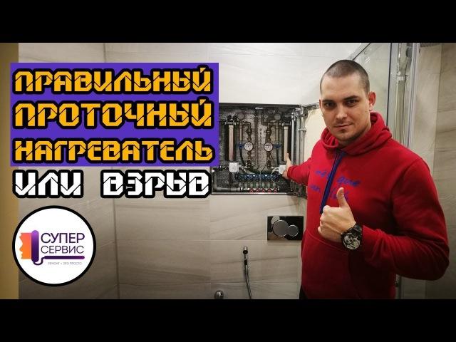 Проточный водонагреватель как выбрать и не взорвать квартиру Сантехника СПб Ремонт квартир СПБ