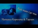 Making off Рай там где ты Наташа Королева и Тарзан / 2005 съёмки