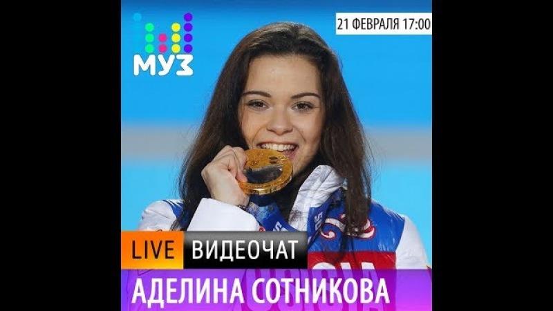 Видеочат со звездой на МУЗ-ТВ: Аделина Сотникова