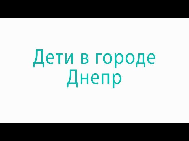 Дети в городе Яркая Арена Днепра 2018 HD
