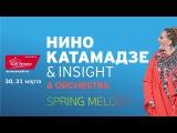Нино Катамадзе &amp Insight ММДМ 30 и 31 марта 2018 г.