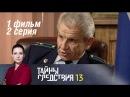 Тайны следствия 13 сезон 1 фильм Извозчик 2 серия 2013 Детектив @ Русские сериалы