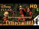 Суперсемейка 2004 ДИСНЕЙ Дублированный Трейлер HD