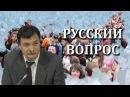 Юрий Болдырев. Русский вопрос