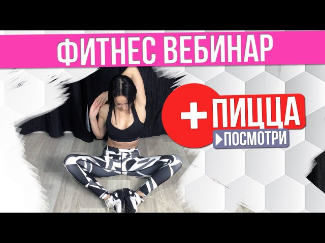 Фитнес Вебинар | Видео 3 | Диетолог Татьяна Зайцева